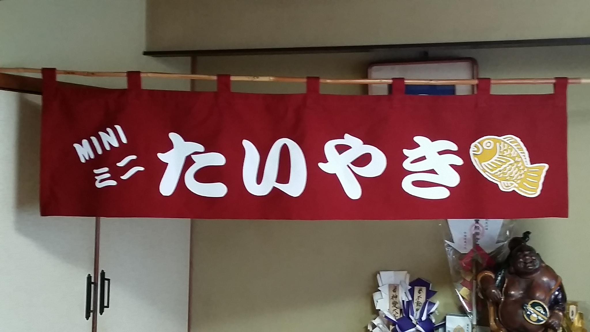 2014-04 ミニたいやき 暖簾