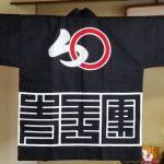 2014-11 川崎 文箭 法被(背)