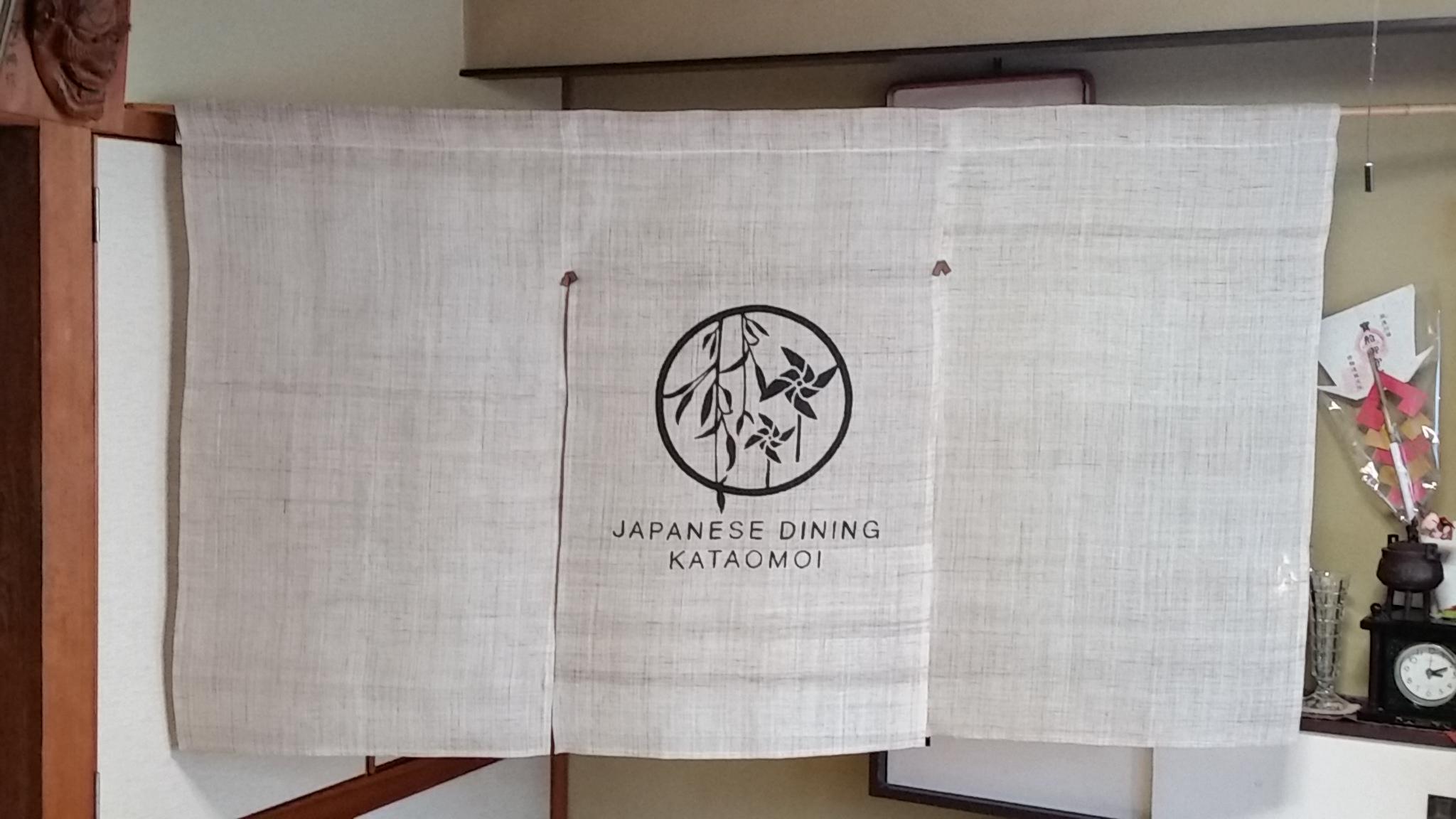 2014-20 KATAOMOI 暖簾