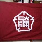 2014-25 旗