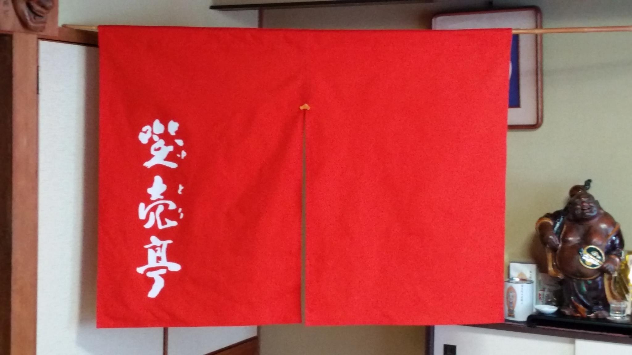 2014-31 暖簾