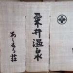 2014-12 粟井温泉 暖簾