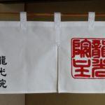 2015-01 龍光院 暖簾